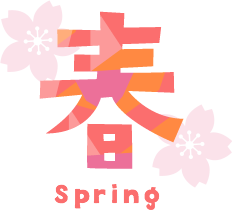 春の定番ツアー